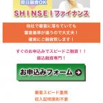 携帯電話から簡単即日融資「SHINSEIファイナンス」は闇金です!