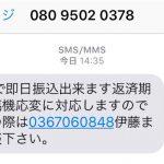 「0367060848」の伊藤と言う人物は闇金です!