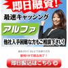 10万円から即日融資「アルファ」は闇金です!