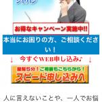 最短5分審査「リーガルリリージャパン」は闇金です!