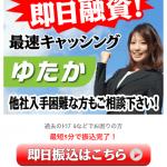 10万円から即日融資「ゆたか」は闇金です!