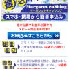 日本全国即日振込キャッシング「マーガレットキャッシング」は闇金です!
