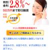 特別金利2.8%で50万円まで即日融資「ライフコーポレーション」は闇金です!