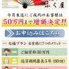 今月中の契約で50万円まで増額決定「ふく屋」は闇金です!
