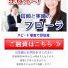 安心の低金利9.6%〜!「フローラ」は闇金です!