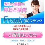 安心と信頼の即日融資「フランク」は闇金です!