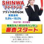 300万円まで即日融資可能「SHINWAファイナンス」はヤミ金です!