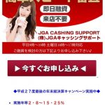 他社で断られても即日融資可能「JGAキャッシングサポート」はヤミ金です!