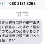 「08021818258」瀬戸と言う人物は口座を買い取る違法業者です!