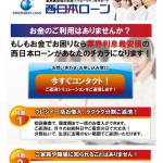 業界利息最安値の「西日本ローン」は闇金です!