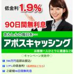 低金利1.9%で90日間無利息融資「アポスキャッシング」は闇金です!
