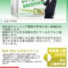 金利4.8%で500万円まで即日融資可能「キャッシュプラン」は闇金です!