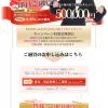 100万円まで即日融資「セーフティーローン」は闇金です!