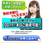 金利一律15%で100万円まで即日融資「テラス」は闇金です!