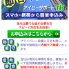 日本全国へ即日キャッシング「アイビーサポート」は闇金です!