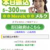 100万円まで即日融資「メルク」はヤミ金です!