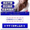 30日間無利息キャンペーン「マテリアルサポート」は闇金です!