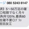 「08052436147」の闇金は銀行口座を要求して来ます!