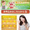 500万円まで全国対応「株式会社JPファンデックス」は闇金です!