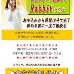 最短10分で即日融資「Rabbit(ラビット)」は闇金です!