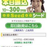 100万円まで本日振込「シード」は闇金です!