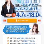 実質金利4.7%〜18.0%「プレシャス(Precious)」は闇金です!