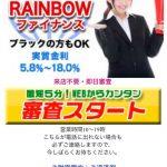300万円まで融資可能「RAINBOWファイナンス」は闇金です!