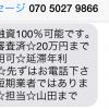 07050279866の闇金は口座を預けないとお金を貸してくれません!