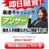 10万円から即日融資「アンサー」は闇金です!