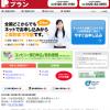 「プラン」は闇金?!大阪の正規消費者金融なので間違えないように!