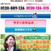 「いつも」という融資会社は闇金!?高知県の消費者金融なので大丈夫です!