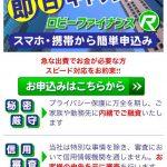 日本全国即日キャッシング「ロビーファイナンス」は闇金です!