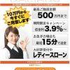10万円から今すぐに融資可能「NOMURA Support(野村サポート)」は闇金です!