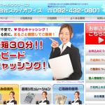 スカイオフィスは闇金!?福岡の正規消費者金融なので安心して申し込み可能です