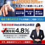 最高1000万円まで無条件で融資「ダイワン」は闇金です!