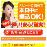安心当日ご融資専門「株式会社ヒューマンプラス」は闇金です!