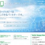 ハローハッピーは闇金!?大阪の正規消費者金融なので大丈夫ですよ!