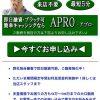 即日融資簡単キャッシング「アプロ(APRO)」は闇金です!