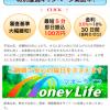 ご融資で安心の毎日をささえます「マネーライフ(Money Life)」は闇金です!