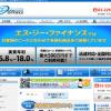 東京千代田区の「エスジーファイナンス」は闇金ではなく正規業者!間違えないように注意!