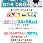 今すぐスピードキャッシング「oneバンク(one bank)」は闇金です!
