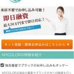 最大50万円まで即日対応「My Color(マイカラー)」は闇金です!