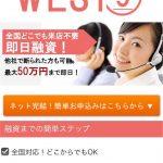 全国どこでも来店不要即日融資「WEST9」は闇金です!