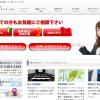 株式会社ティーアンドエスは闇金ではなく東京の正規登録消費者金融です!