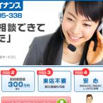 日本ファイナンスは闇金融!?山口県の正規消費者金融なので大丈夫ですよ!