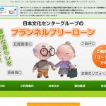 プランネルは闇金融!?日本文化センターグループの正規消費者金融なので大丈夫ですよ!