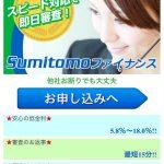 スピード対応で即日審査「Sumitomoファイナンス」は闇金です!