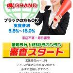 ご融資可能額1万円〜300万円の「㈱GRAND」は闇金です!