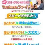 即日審査で安心「Tsubasaファイナンス」は闇金です!