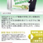 今すぐ借入500万円可能「マネーパートナーズ」は闇金です!